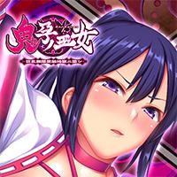 鬼孕ノ巫女を絶賛応援中!